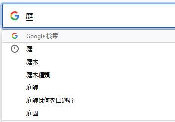 グーグル検索予測