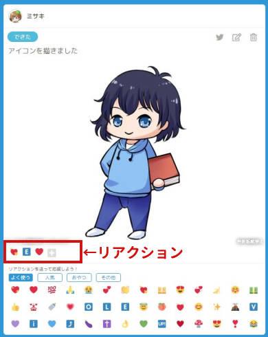 ポイピクリアクション絵文字