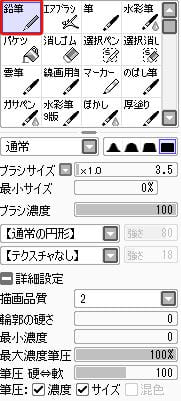 SAI鉛筆ツールの設定