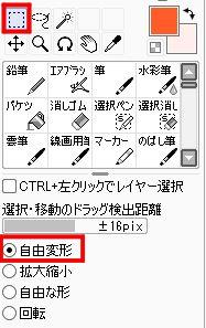 SAI自由変形ツール