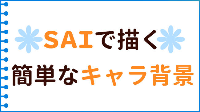 SAIで描く簡単な背景