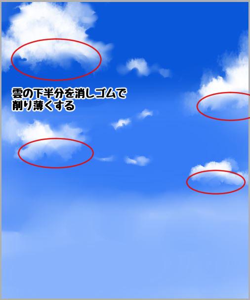 雲の下半分削る