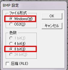ビットマップ形式